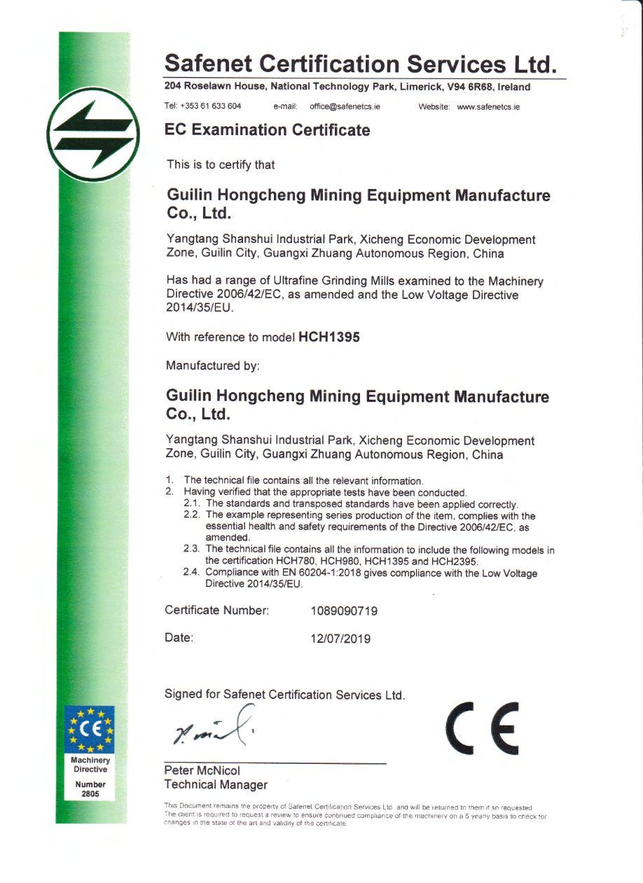 HCH1395认证.jpeg